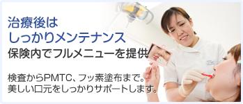 予防歯科・メンテナンス