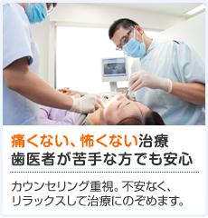 痛くない歯科治療